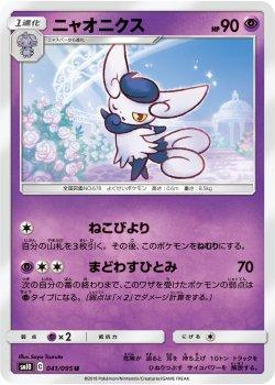 【ポケモンカードゲーム】ニャオニクス【U】SM10