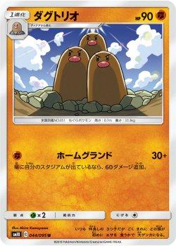 【ポケモンカードゲーム】ダグトリオ【U】SM10
