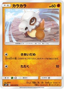 【ポケモンカードゲーム】カラカラ【C】SM10