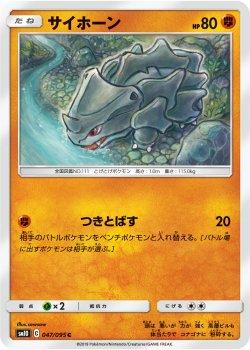 【ポケモンカードゲーム】サイホーン【C】SM10