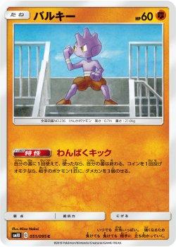 【ポケモンカードゲーム】バルキー【C】SM10
