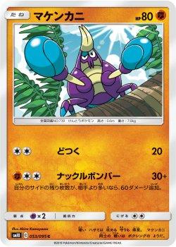 【ポケモンカードゲーム】マケンカニ【C】SM10
