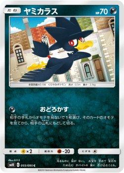 【ポケモンカードゲーム】ヤミガラス【C】SM10