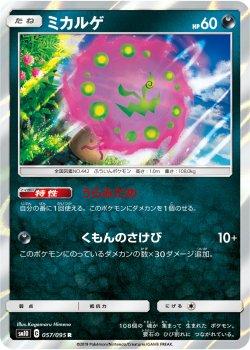 【ポケモンカードゲーム】ミカルゲ【R】SM10