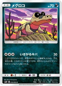 【ポケモンカードゲーム】メグロコ【C】SM10