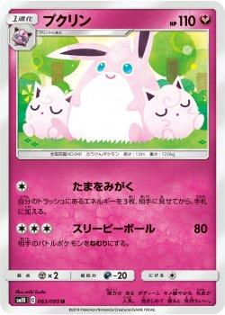 【ポケモンカードゲーム】プクリン【U】SM10