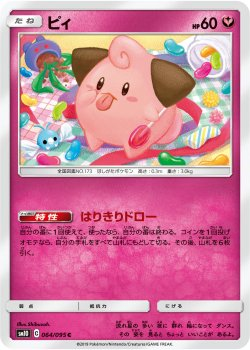 【ポケモンカードゲーム】ピィ【C】SM10