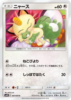 【ポケモンカードゲーム】ニャース【C】SM10