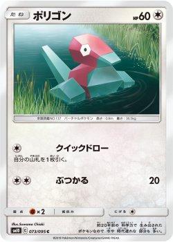 【ポケモンカードゲーム】ポリゴン【C】SM10