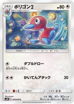【ポケモンカードゲーム】ポリゴン2【C】SM10