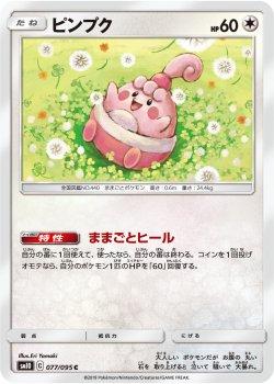 【ポケモンカードゲーム】ピンプク【C】SM10