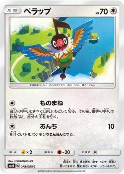【ポケモンカードゲーム】ペラップ【C】SM10