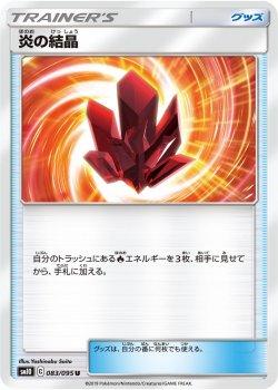 【ポケモンカードゲーム】[グッズ]炎の結晶【U】SM10