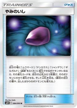 【ポケモンカードゲーム】[グッズ]やみのいし【U】SM10