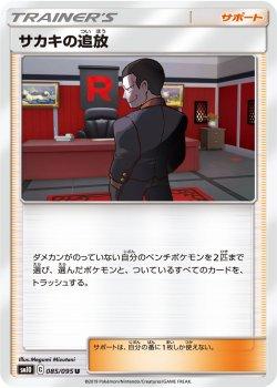 【ポケモンカードゲーム】[サポート]サカキの追放【U】SM10