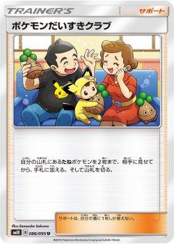 【ポケモンカードゲーム】[サポート]ポケモンだいすきクラブ【U】SM10