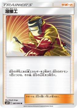 【ポケモンカードゲーム】[サポート]溶接工【U】SM10