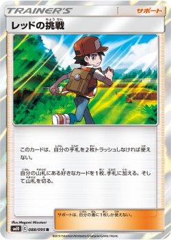 【ポケモンカードゲーム】[サポート]レッドの挑戦【R】SM10