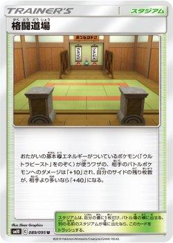 【ポケモンカードゲーム】[スタジアム]格闘道場【U】SM10