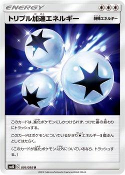 【ポケモンカードゲーム】トリプル加速エネルギー【U】SM10