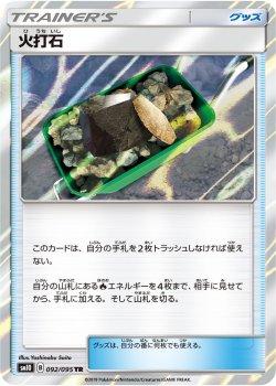 【ポケモンカードゲーム】[グッズ]火打石【TR】SM10