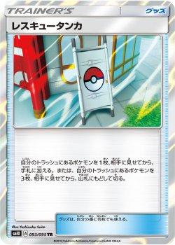 【ポケモンカードゲーム】[グッズ]レスキュータンカ【TR】SM10