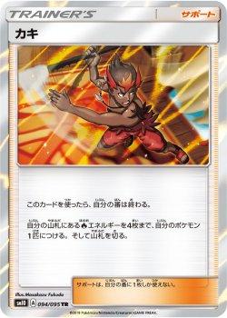 【ポケモンカードゲーム】[サポート]カキ【TR】SM10