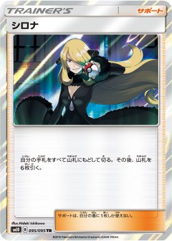 【ポケモンカードゲーム】[サポート]シロナ【TR】SM10