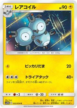 【ポケモンカードゲーム】レアコイル【C】SM10b