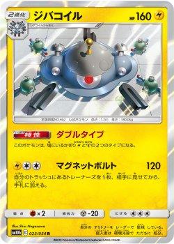 【ポケモンカードゲーム】ジバコイル【R】SM10b