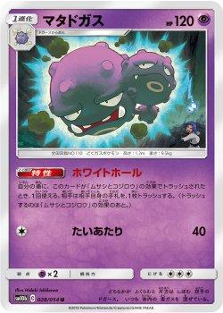 【ポケモンカードゲーム】マタドガス【U】SM10b