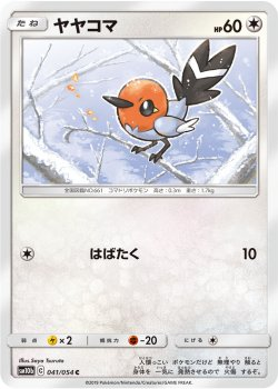 【ポケモンカードゲーム】ヤヤコマ【C】SM10b