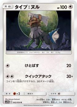 【ポケモンカードゲーム】タイプ:ヌル【C】SM10b