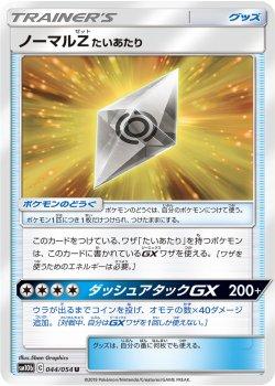 【ポケモンカードゲーム】[グッズ]ノーマルZたいあたり【U】SM10b