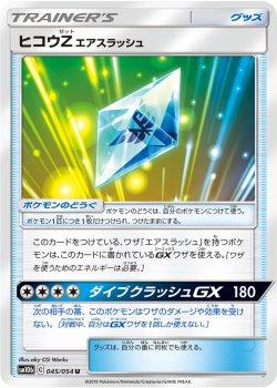 【ポケモンカードゲーム】[グッズ]ヒコウZエアスラッシュ【U】SM10b