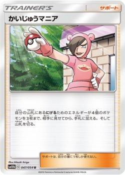 【ポケモンカードゲーム】[サポート]かいじゅうマニア【U】SM10b