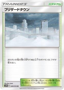 【ポケモンカードゲーム】[スタジアム]ブリザードタウン【U】SM10b