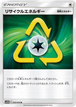 【ポケモンカードゲーム】リサイクルエネルギー【U】SM10b