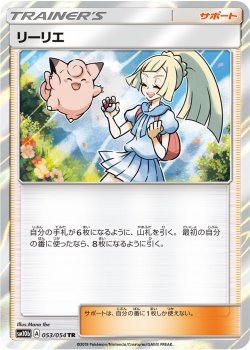 【ポケモンカードゲーム】[サポート]リーリエ【TR】SM10b