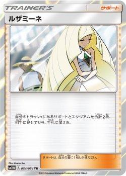 【ポケモンカードゲーム】[サポート]ルザミーネ【TR】SM10b
