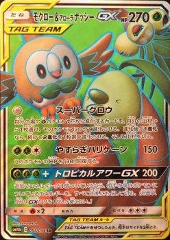 【ポケモンカードゲーム】モクロー&アローラナッシーGX【SR】SM10b