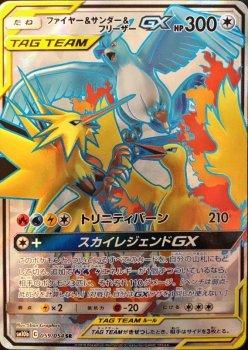 【ポケモンカードゲーム】ファイヤー&サンダー&フリーザーGX【SR】SM10b