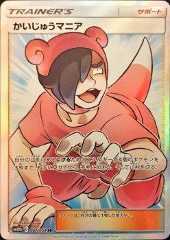 【ポケモンカードゲーム】[サポート]かいじゅうマニア【SR】SM10b