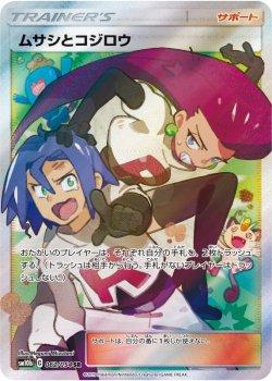 【ポケモンカードゲーム】[サポート]ムサシとコジロウ【SR】SM10b