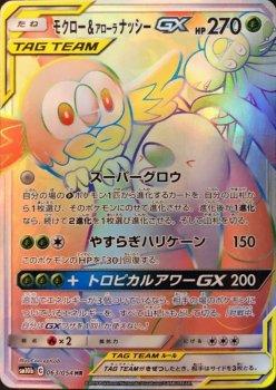 【ポケモンカードゲーム】モクロー&アローラナッシーGX【HR】SM10b