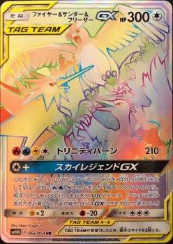 <img class='new_mark_img1' src='https://img.shop-pro.jp/img/new/icons20.gif' style='border:none;display:inline;margin:0px;padding:0px;width:auto;' />【ポケモンカードゲーム】ファイヤー&サンダー&フリーザーGX【HR】SM10b