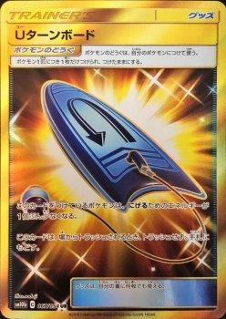 【ポケモンカードゲーム】[グッズ]Uターンボード【UR】SM10b