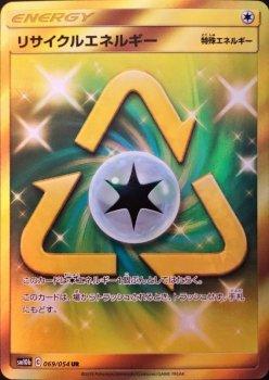 【ポケモンカードゲーム】リサクルエネルギー【UR】SM10b