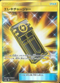 【ポケモンカードゲーム】[グッズ]エレキチャージャー【UR】SM8a