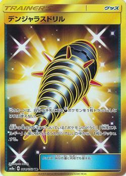 【ポケモンカードゲーム】[グッズ]デンジャラスドリル【UR】SM8a